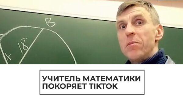 Как освоить школьную программу по математике? Легко, если это делать через TikTok - Sputnik Ўзбекистон
