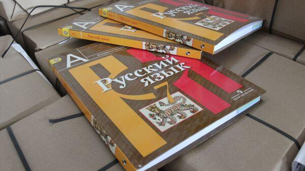 Российские учебники по русскому языку - Sputnik Узбекистан