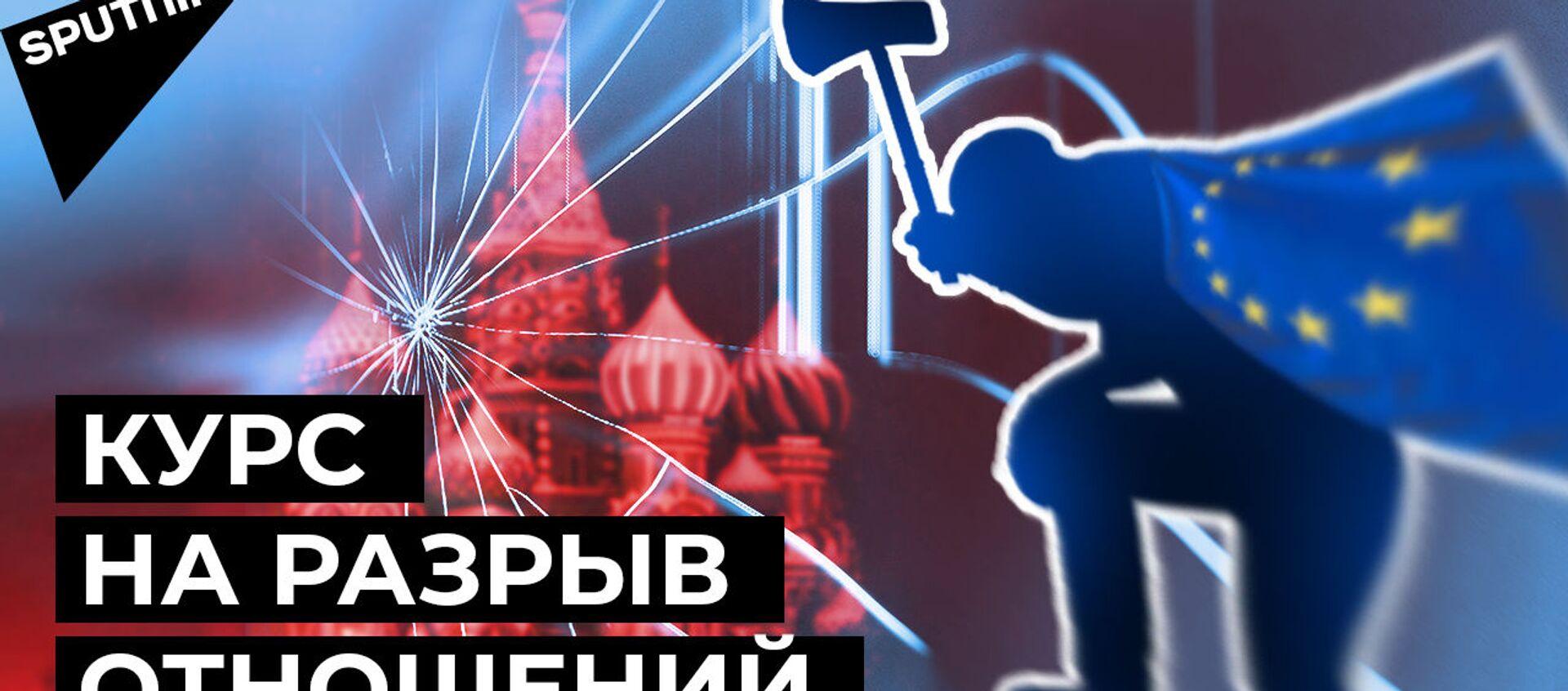 Санкции продолжаются: зачем Евросоюз идет на разрыв отношений с Россией - Sputnik Узбекистан, 1920, 17.02.2021