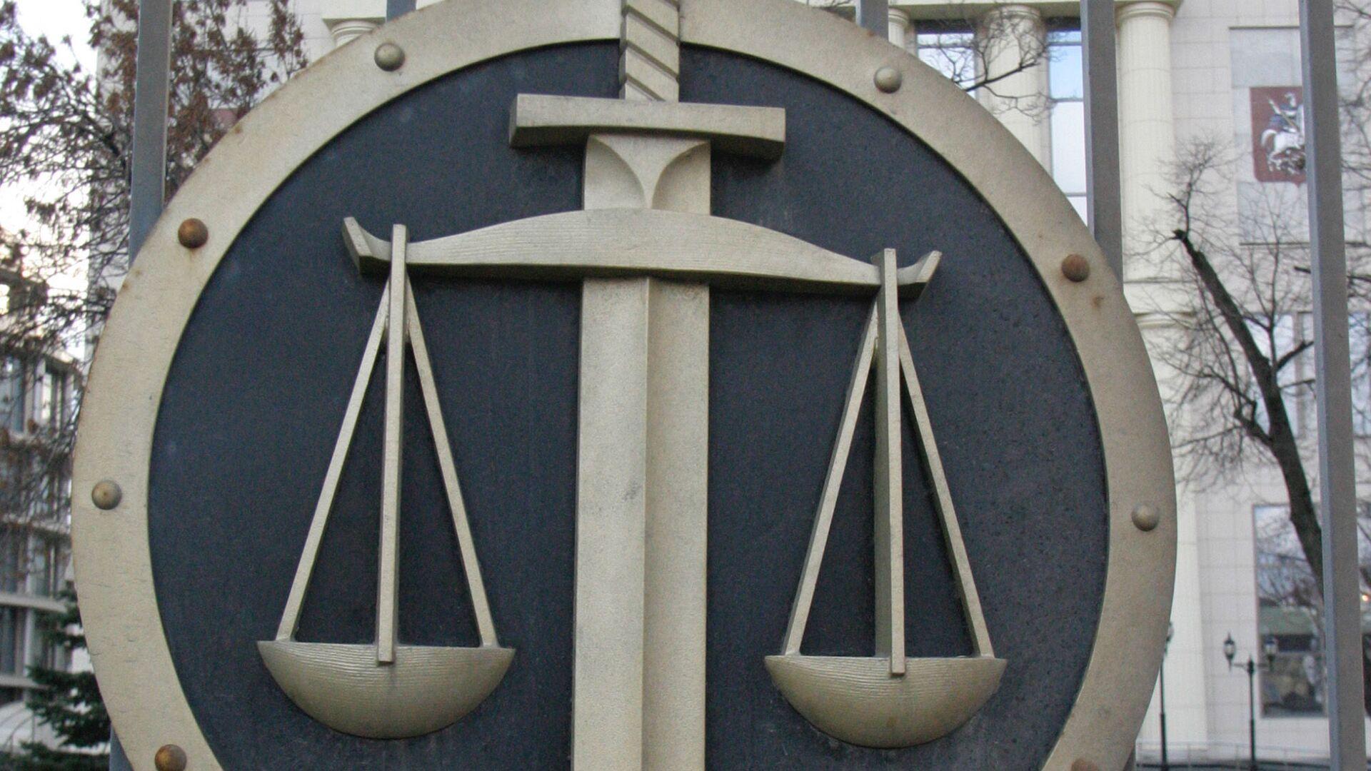 Символ правосудия - Sputnik Узбекистан, 1920, 27.02.2021