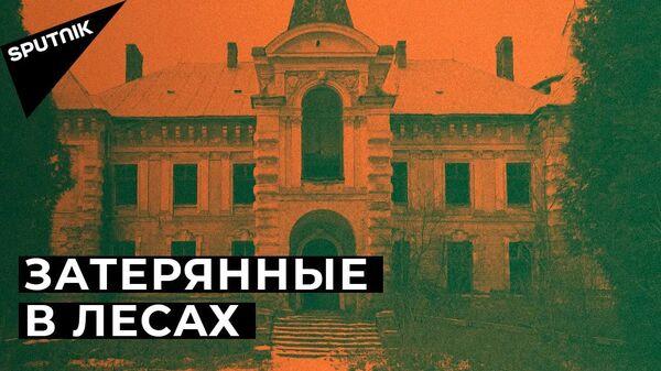 Kak na Ukraine razrushayutsya starinnыe dvortsы i usadbы - Sputnik Oʻzbekiston