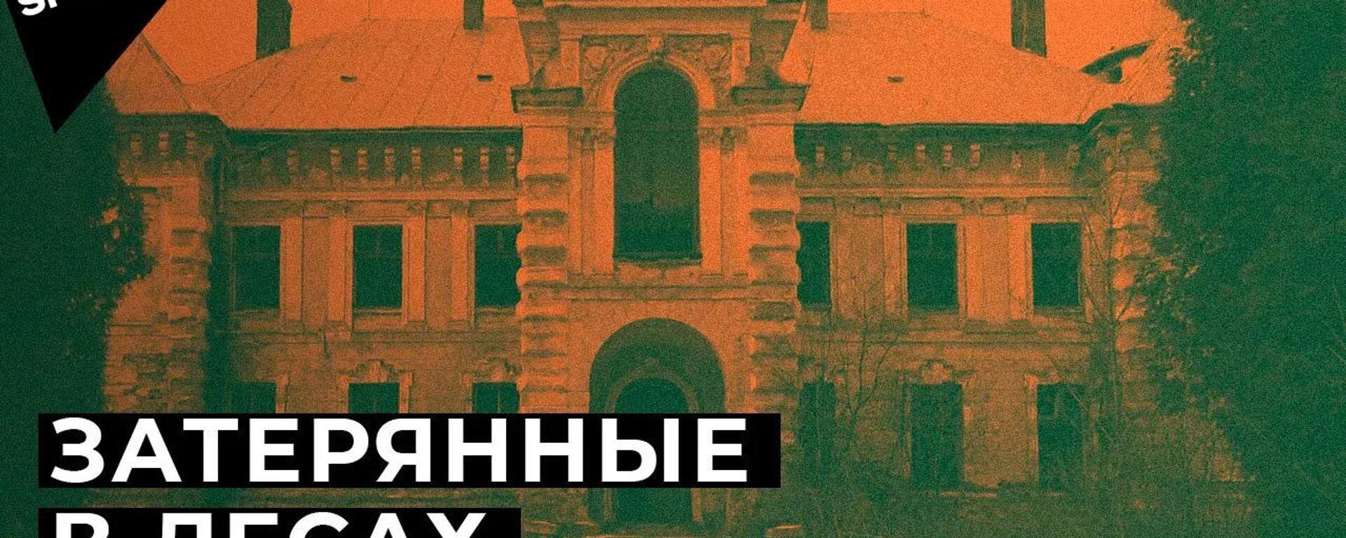 Как на Украине разрушаются старинные дворцы и усадьбы - Sputnik Ўзбекистон, 1920, 23.02.2021