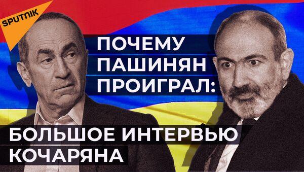 Кочарян предложил Пашиняну встать на колени перед народом и застрелиться - Sputnik Узбекистан