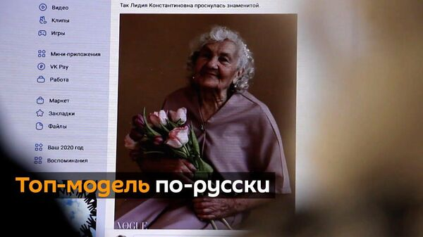 Как пенсионерка из Челябинска стала моделью итальянского Vogue - Sputnik Узбекистан
