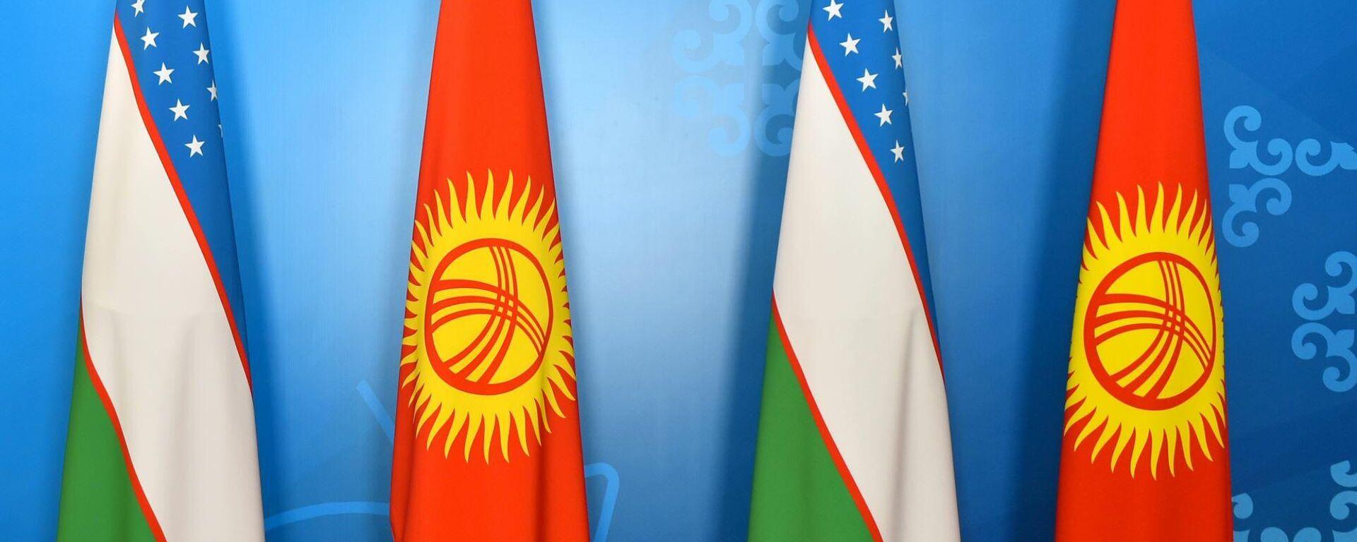 Флаги Узбекистана и Кыргызстана - Sputnik Ўзбекистон, 1920, 18.08.2021