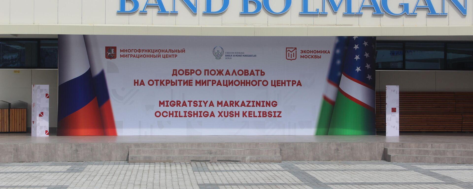 Филиал миграционного центра в Ташкенте - Sputnik Узбекистан, 1920, 16.03.2021