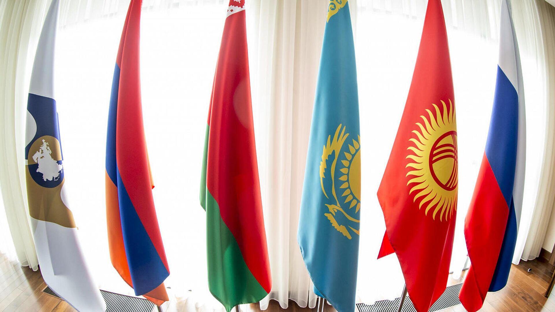 Флаги стран ЕАЭС - Sputnik Ўзбекистон, 1920, 14.10.2021