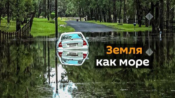 """""""Земля похожа на море"""": в Австралии сильнейшее наводнение  - Sputnik Узбекистан"""