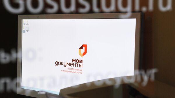 Компьютер в зоне доступа к единому порталу государственных услуг - Sputnik Узбекистан