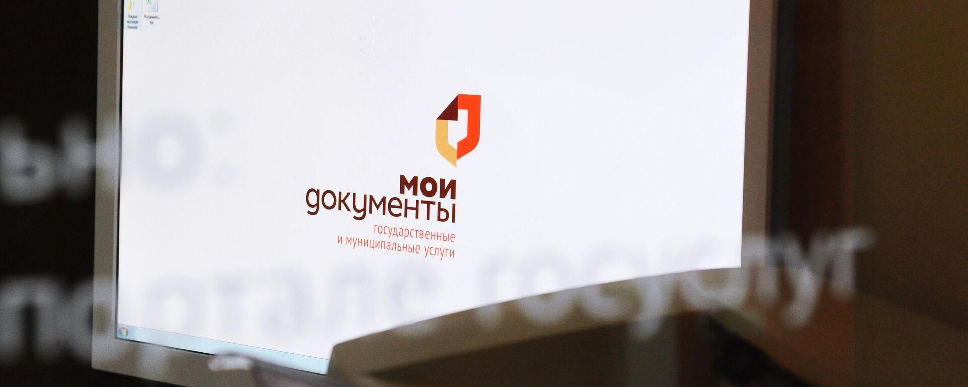 Компьютер в зоне доступа к единому порталу государственных услуг - Sputnik Ўзбекистон, 1920, 29.03.2021