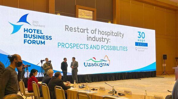 В Ташкенте начался Хотел бизнес форум  - Sputnik Узбекистан