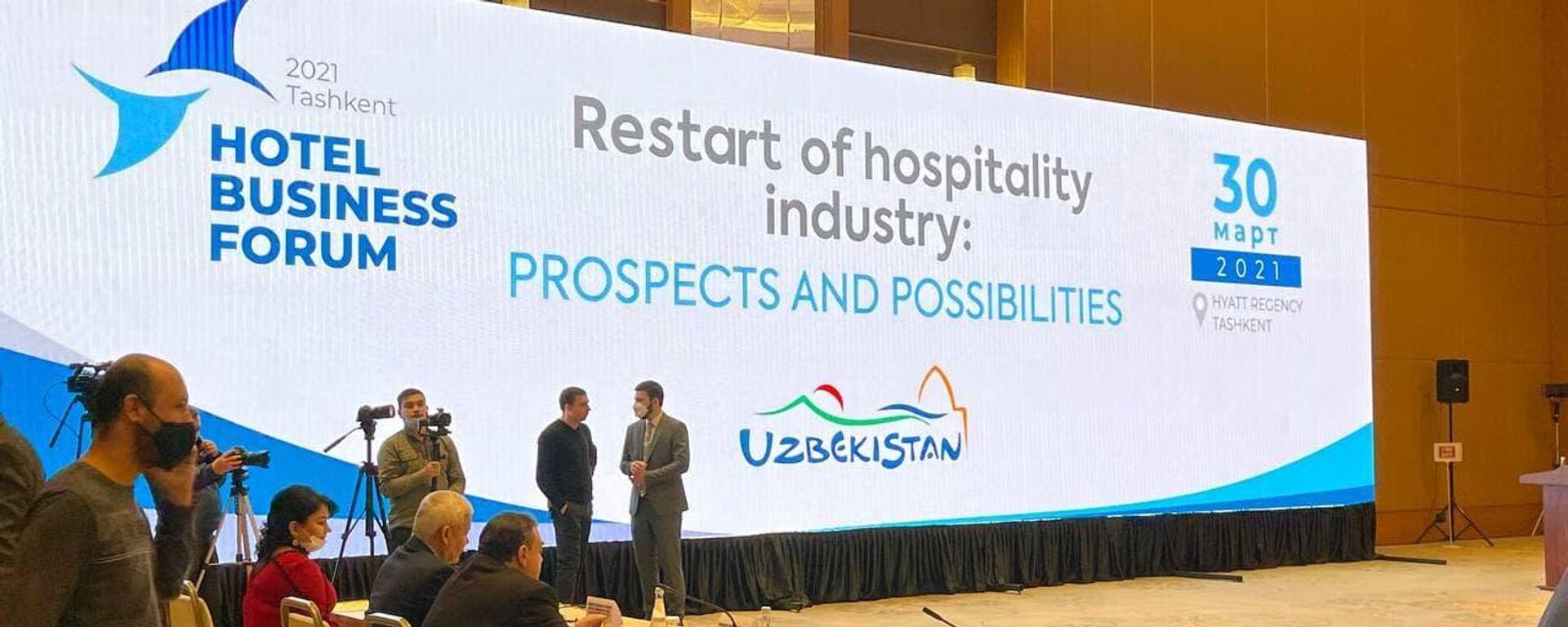 В Ташкенте начался Хотел бизнес форум  - Sputnik Узбекистан, 1920, 30.03.2021