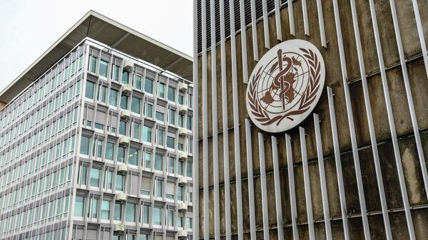 Здание штаб-квартиры Всемирной организации здравоохранения в Женеве.  - Sputnik Ўзбекистон