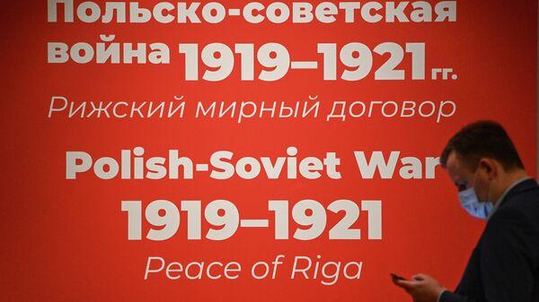 Выставка Польско-советская война 1919-1921 гг. Рижский мирный договор - Sputnik Узбекистан