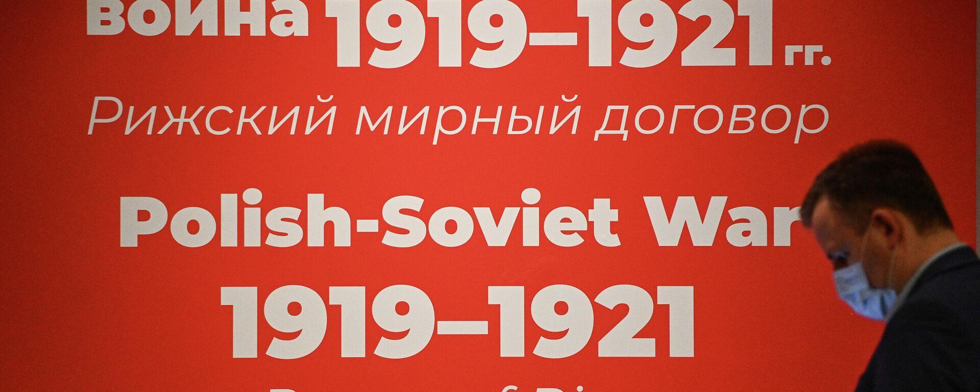 Выставка Польско-советская война 1919-1921 гг. Рижский мирный договор - Sputnik Узбекистан, 1920, 01.04.2021