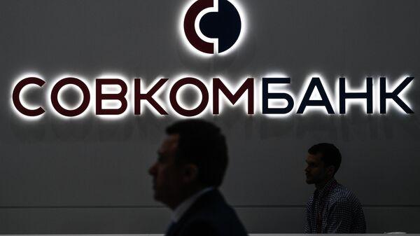 Стенд Совкомбанка на ПМЭФ-2019 - Sputnik Узбекистан
