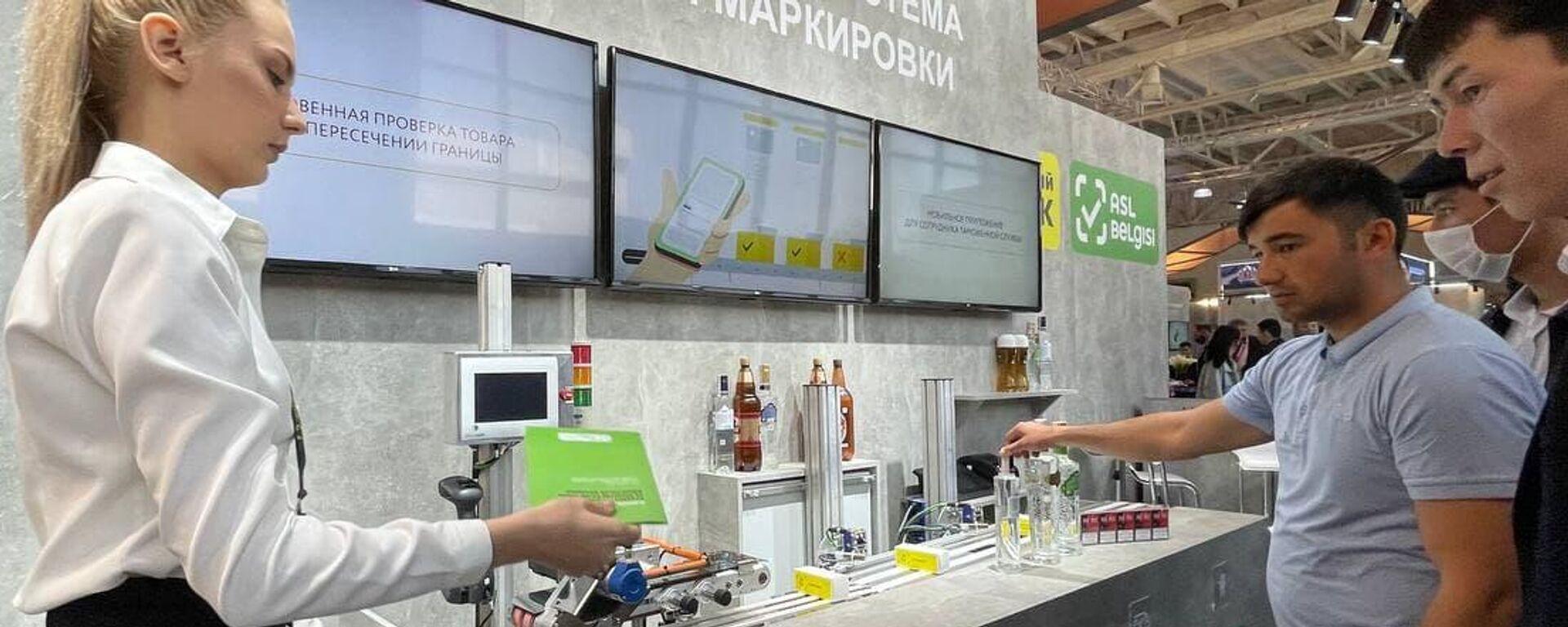 Стенд на выставке  Иннопром на тему маркировки табачной и алогольной продукции - Sputnik Узбекистан, 1920, 07.04.2021