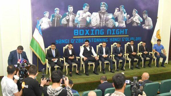 Пресс-конференция с победителями вечера бокса в Ташкенте - Sputnik Узбекистан