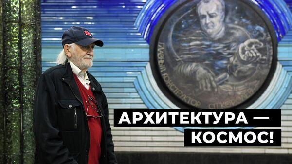 Секреты строительства самой неземной станции метро — космонавты - Sputnik Узбекистан