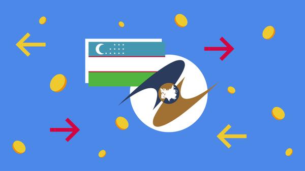 Торговля Узбекистана с ЕАЭС - Sputnik Узбекистан