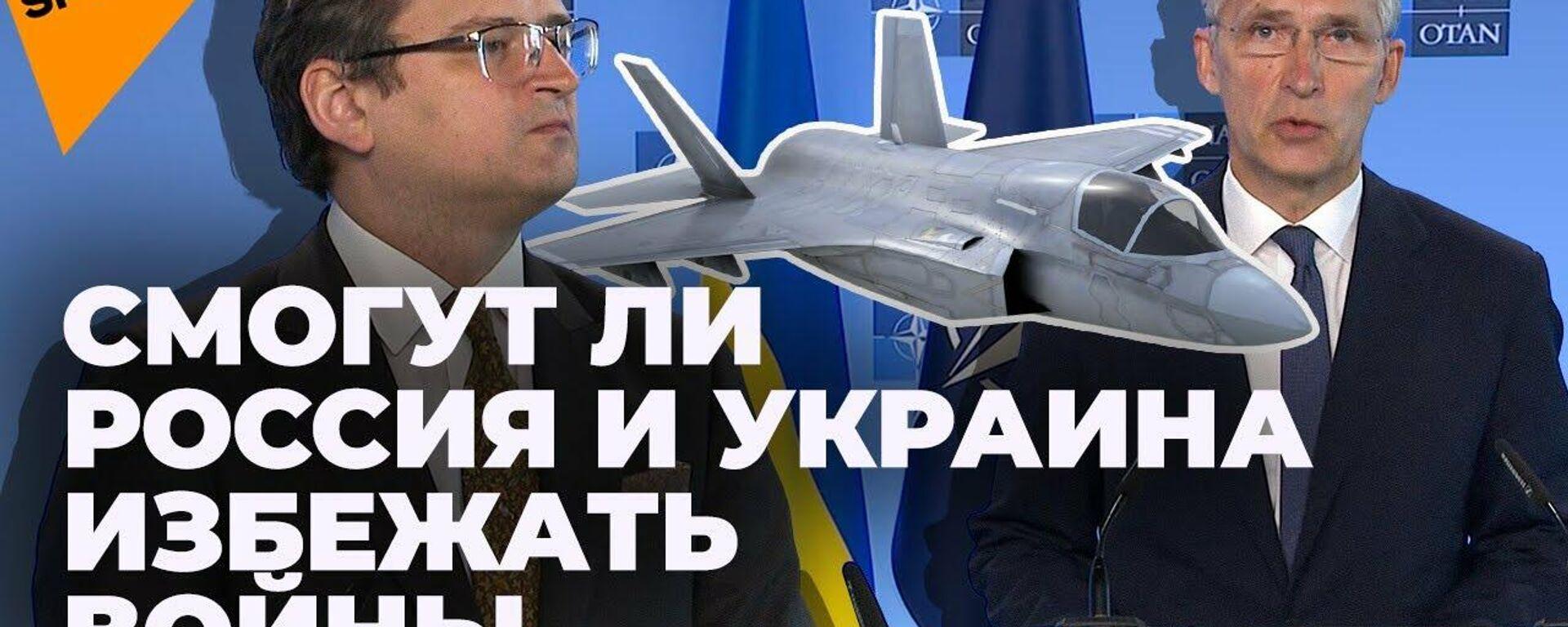НАТО превращает Украину в пороховую бочку. Сможет ли Россия обезопасить Донбасс?  - Sputnik Узбекистан, 1920, 15.04.2021