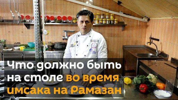 Правильное начало дня в рамазан: меню для имсака - Sputnik Узбекистан