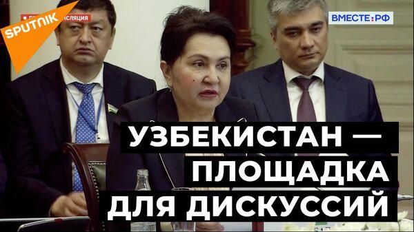 Нарбаева пригласила коллег по СНГ в Узбекистан на конференции по гуманитарным проблемам  - Sputnik Узбекистан