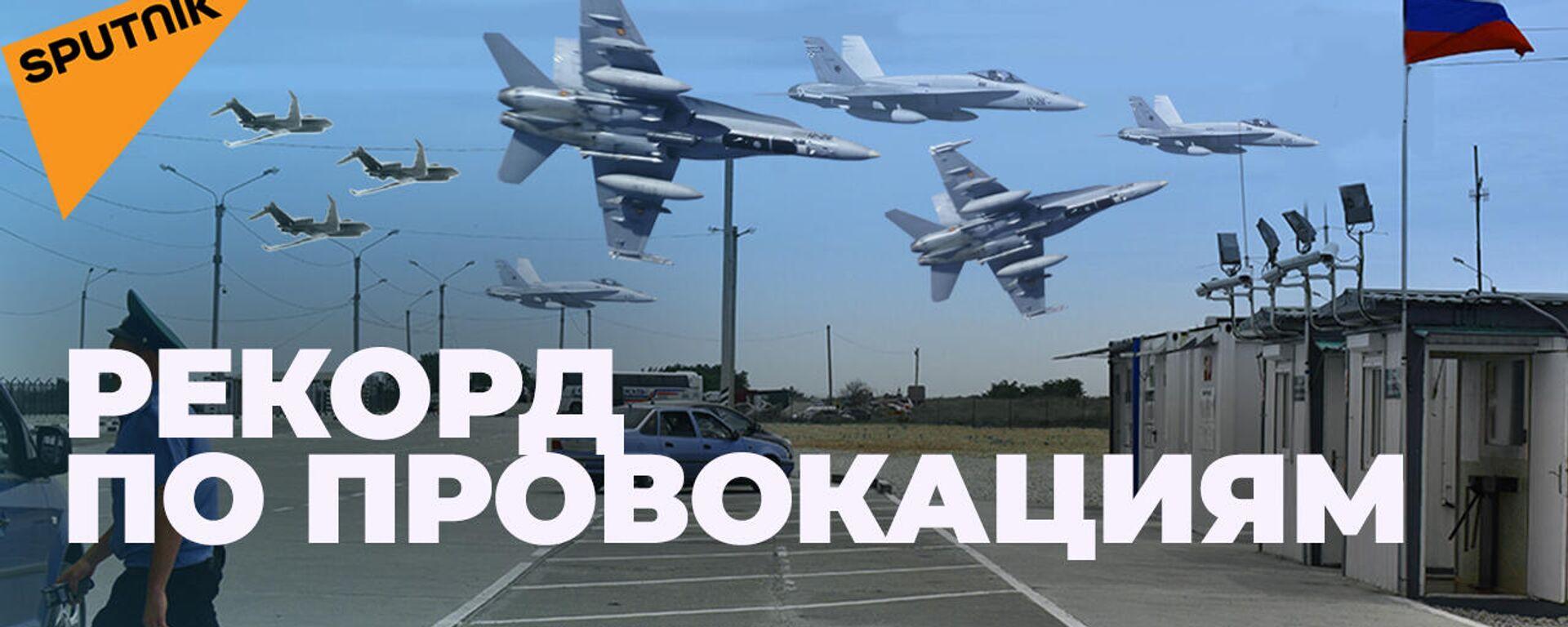 Разведчики НАТО зачастили с полетами у российских границ. Зачем им Камчатка и Донбасс? - Sputnik Узбекистан, 1920, 20.04.2021