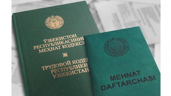 Trudovoy kodeks Respubliki Uzbekistan - Sputnik Oʻzbekiston