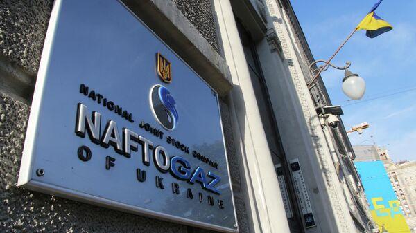 Вывеска нефтегазового холдинга Нафтогаз Украины на административном здании в Киеве - Sputnik Узбекистан