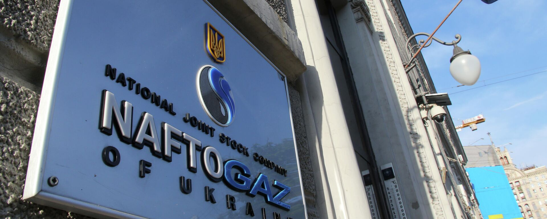 Вывеска нефтегазового холдинга Нафтогаз Украины на административном здании в Киеве - Sputnik Узбекистан, 1920, 25.04.2021