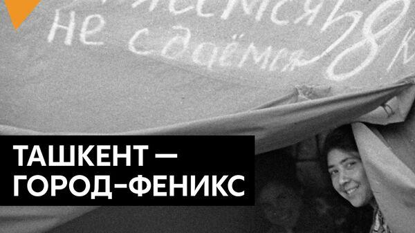 Ташкентское землетрясение в цифрах - Sputnik Узбекистан