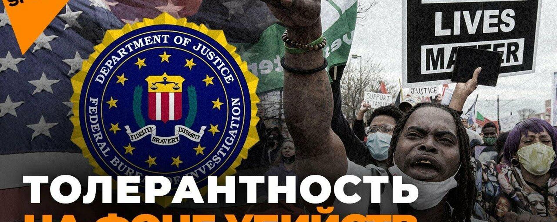 Спасет ли США от криминала директор по гендерному разнообразию ФБР?  - Sputnik Узбекистан, 1920, 27.04.2021