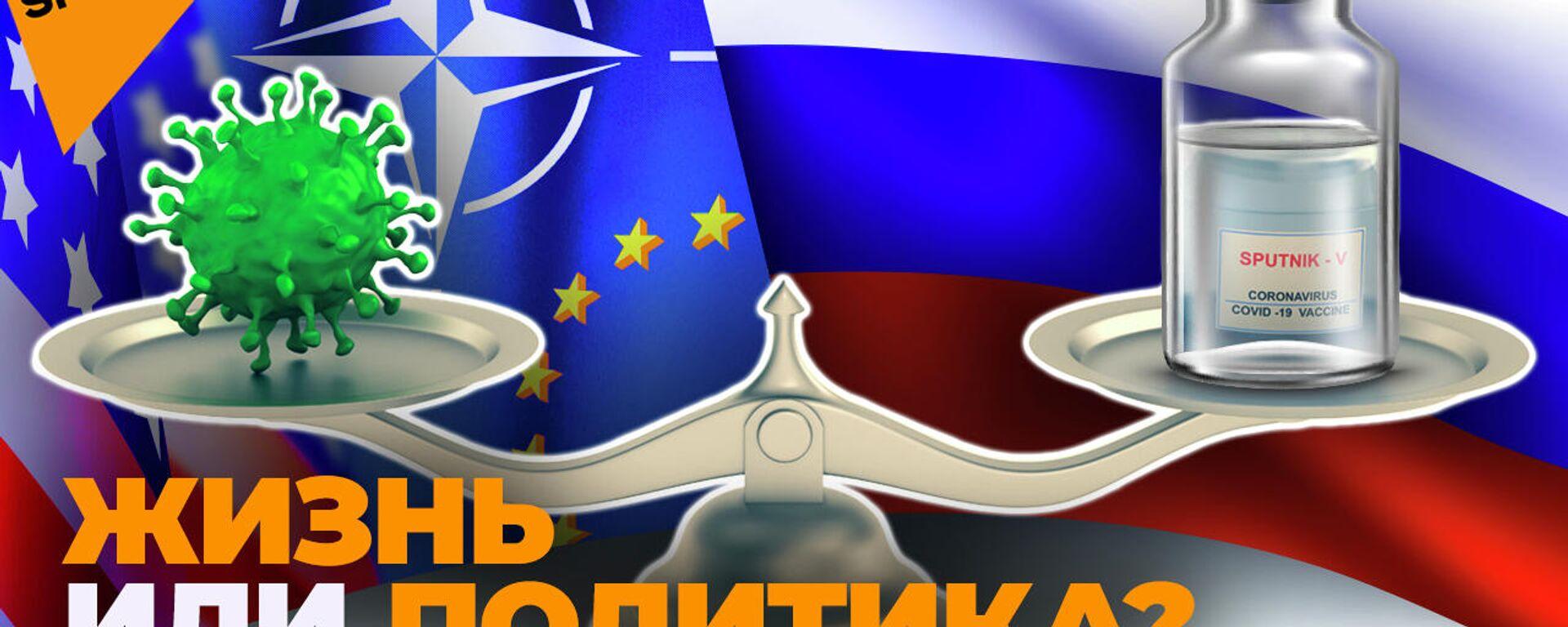 Сторонники США заговорили о закупках российского Спутника V - Sputnik Узбекистан, 1920, 28.04.2021