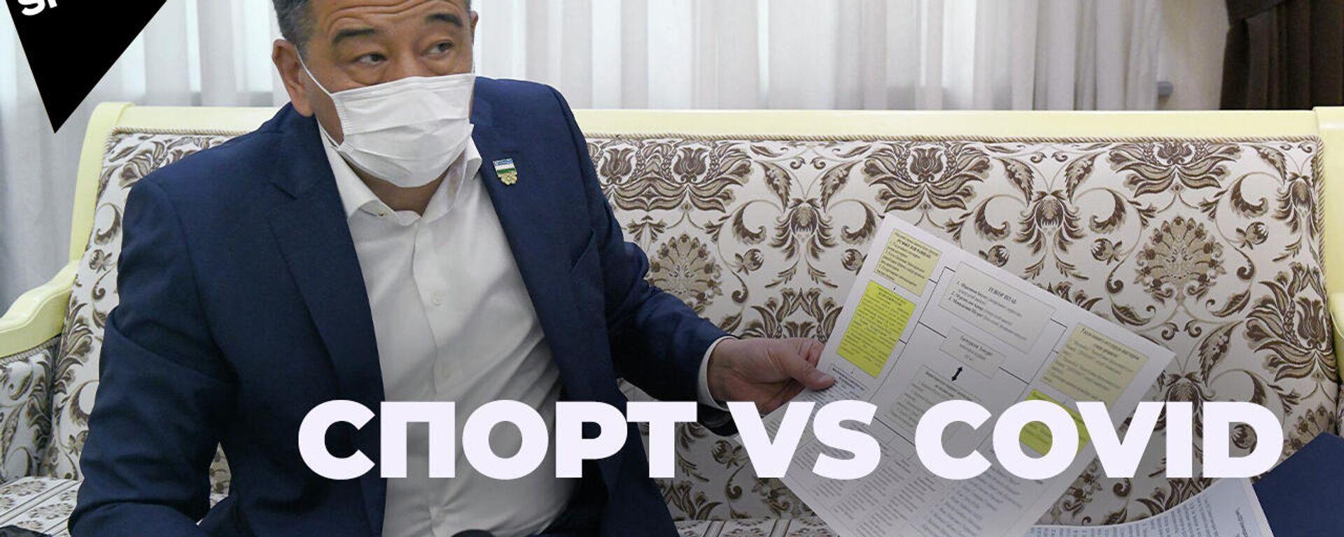 Узбекистанские спортсмены намерены вакцинироваться перед Олимпиадой в Токио - председатель НОК - Sputnik Узбекистан, 1920, 29.04.2021