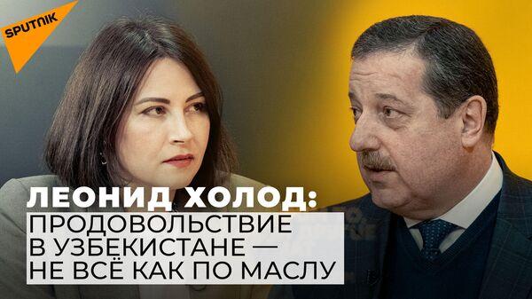 Интервью с Леонидом Холодом - Sputnik Узбекистан