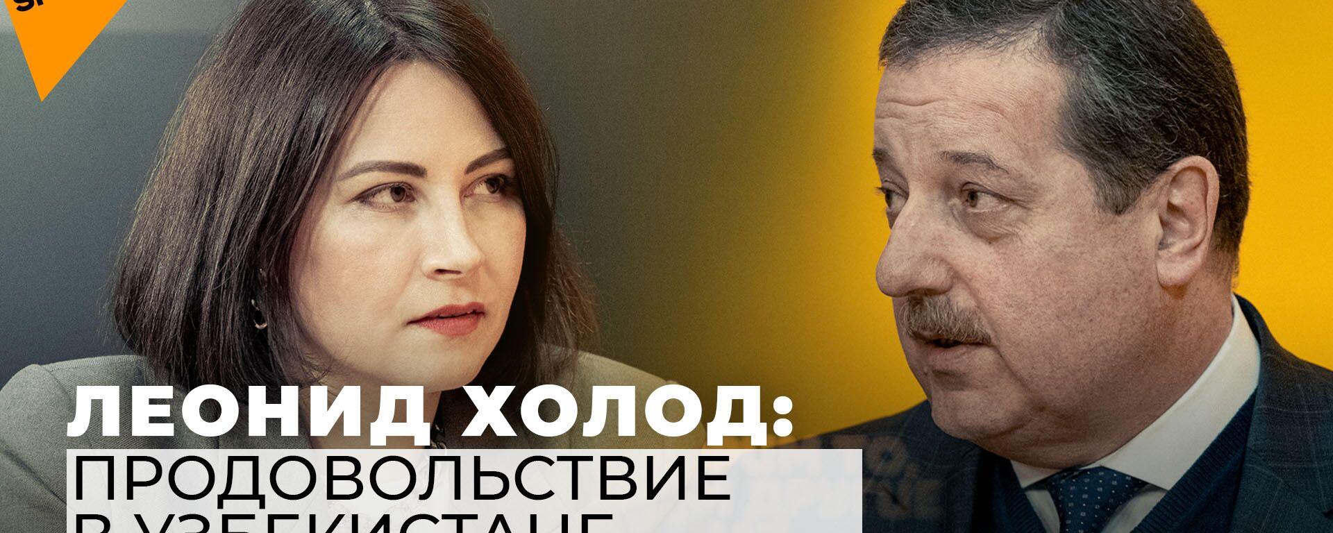 Интервью с Леонидом Холодом - Sputnik Узбекистан, 1920, 29.04.2021
