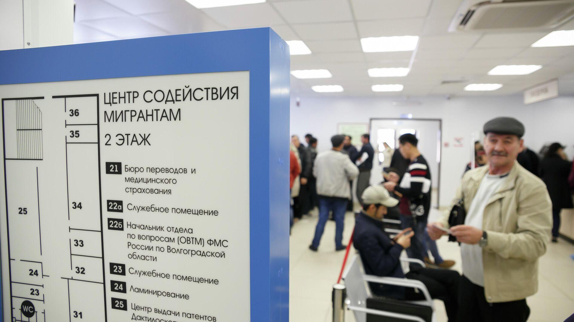 Центр содействия мигрантам в Волгограде - Sputnik Узбекистан, 1920, 01.05.2021