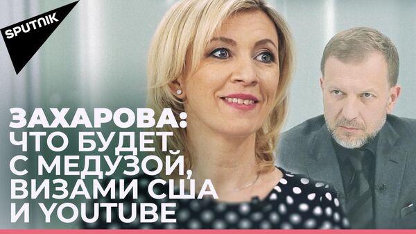 Захарова: что будет с Медузой, визами в США и YouTube – большое интервью - Sputnik Узбекистан