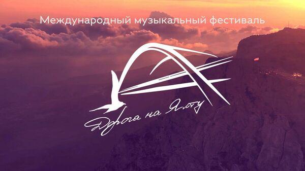 Фестиваль Дорога на Ялту - Sputnik Узбекистан