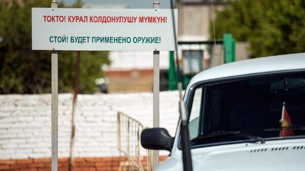 На границе Кыргызстана - Sputnik Узбекистан