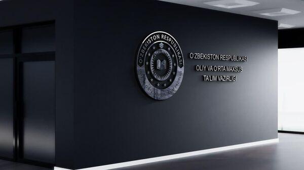 Министерство высшего и среднего специального образования - Sputnik Узбекистан