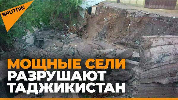 Страшное стихийное бедствие в Таджикистане: есть жертвы - Sputnik Узбекистан