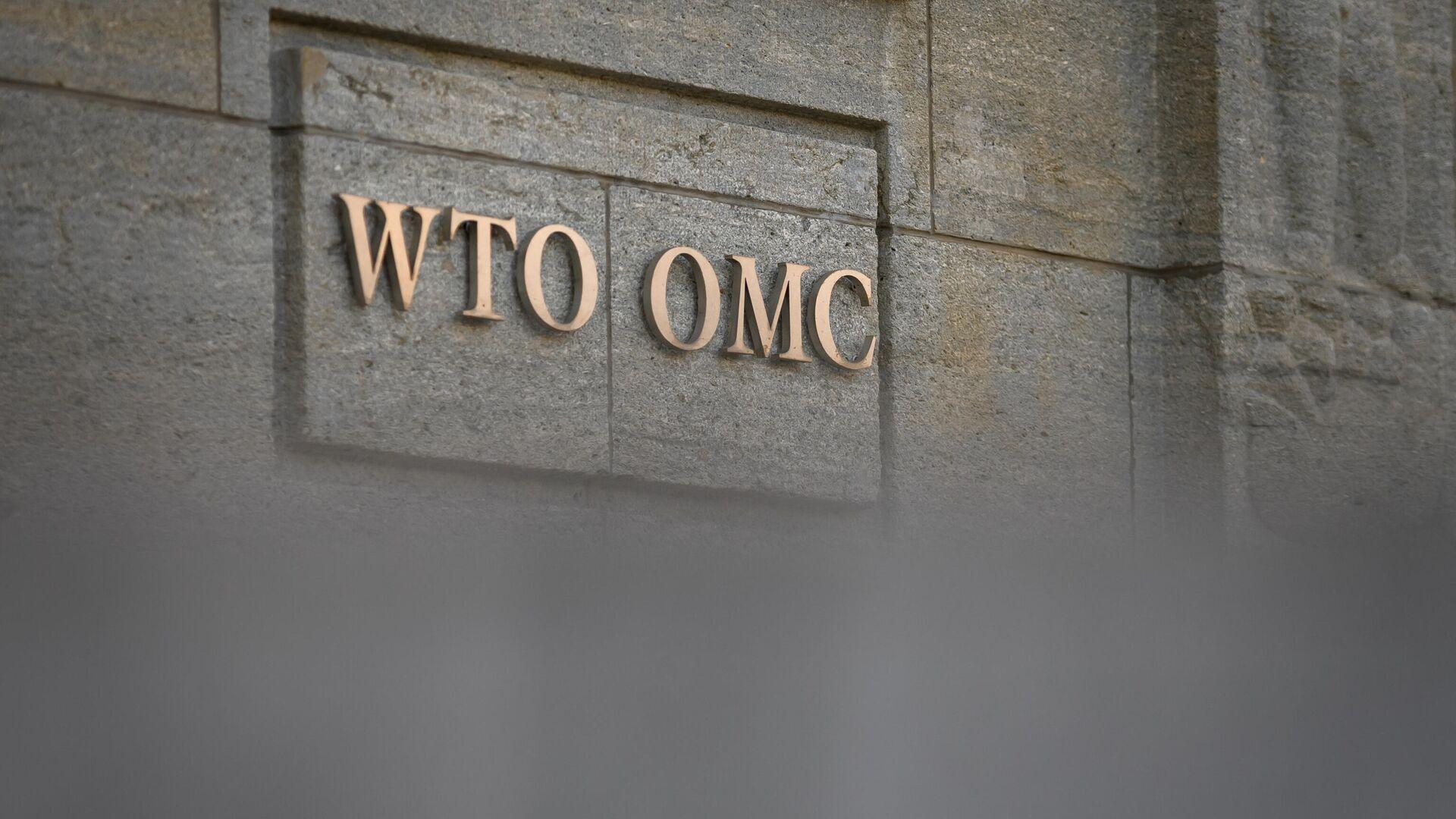 Знак у входа в здание Всемирной торговой организации (ВТО) в Женеве - Sputnik Узбекистан, 1920, 08.07.2021