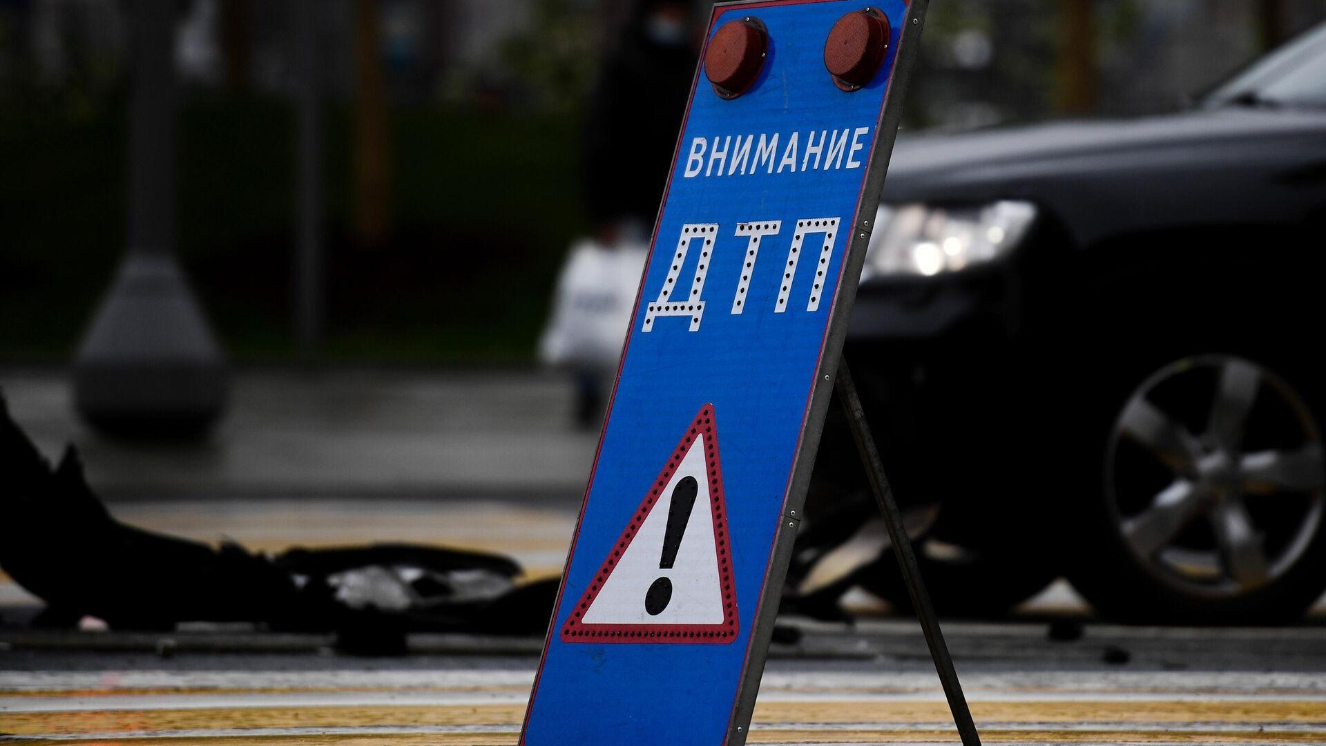 Дорожный знак на месте аварии - Sputnik Узбекистан, 1920, 11.10.2021