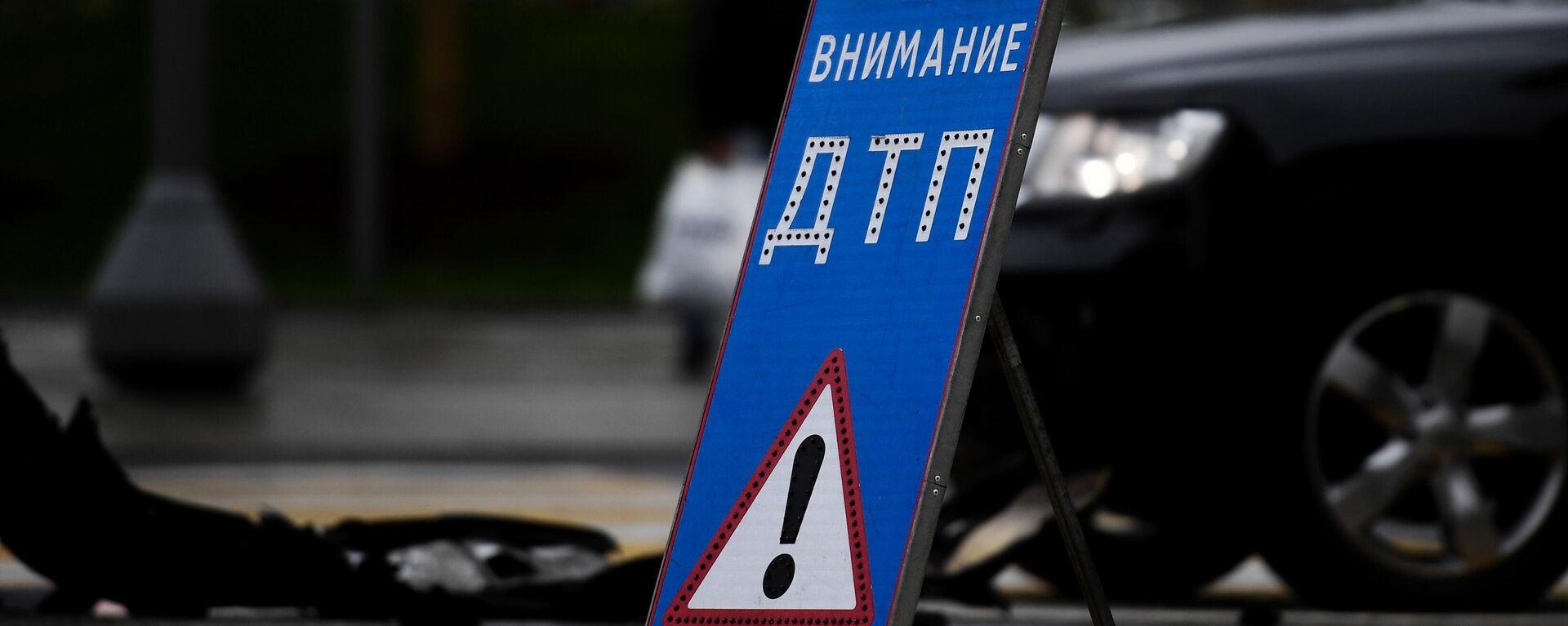 Дорожный знак на месте аварии - Sputnik Узбекистан, 1920, 22.09.2021
