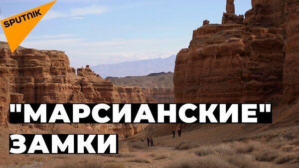 Чарын: марсианские замки в Казахстане – видео о красотах Алматинской области - Sputnik Узбекистан