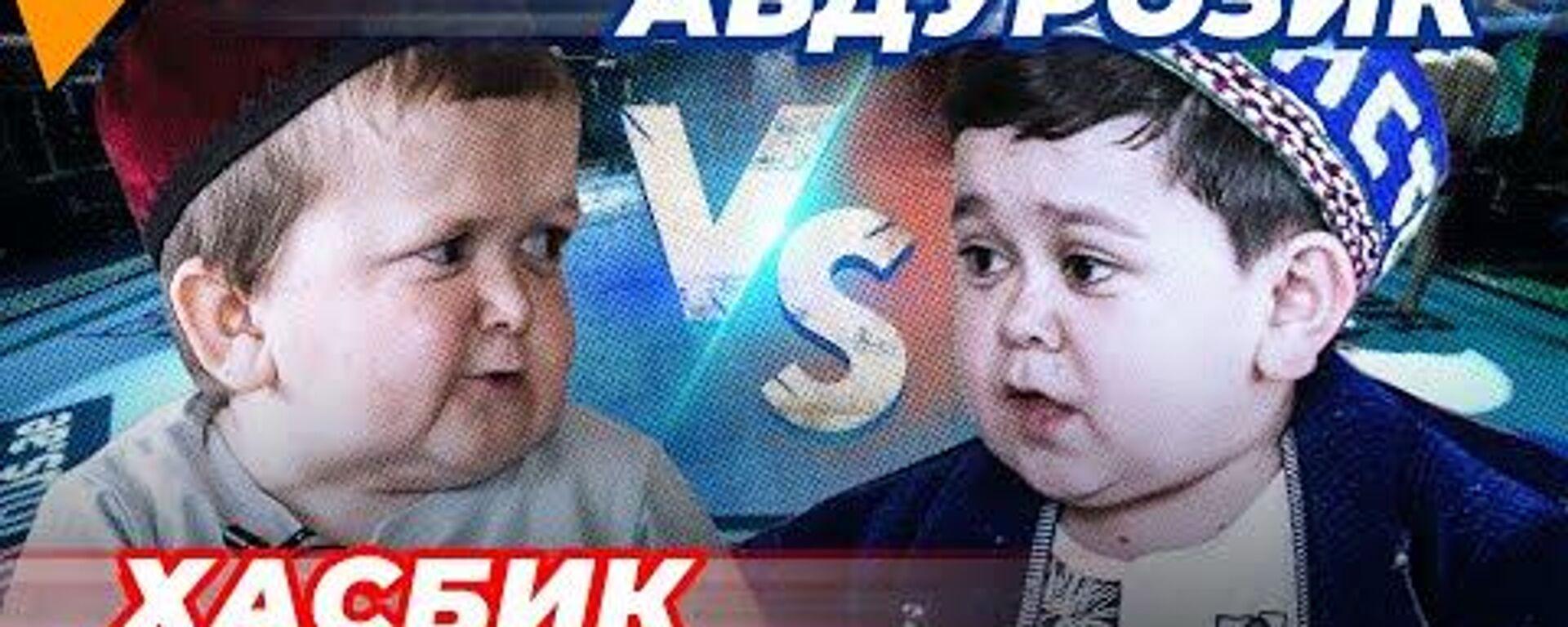 Главный бой года поп-ММА: кто такие Хасбик и Абдурозик? - Sputnik Узбекистан, 1920, 20.05.2021