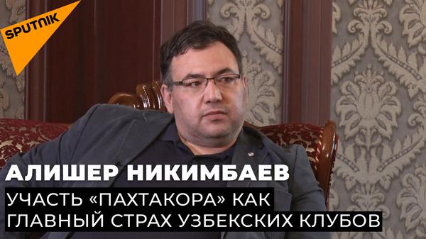 Алишер Никимбаев о ненужном Пахтакоре, продаже узбекских клубов и просьбе Ирматова - Sputnik Узбекистан