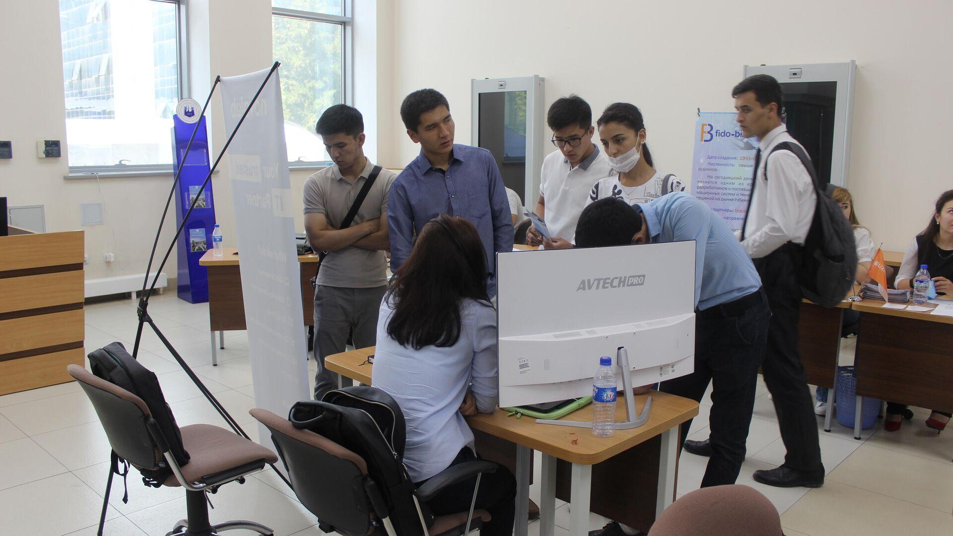 Ярмарка вакансий JobFest 2021 для студентов всех вузов по направлению IT в Университете Инха в Ташкенте - Sputnik Ўзбекистон, 1920, 05.09.2021